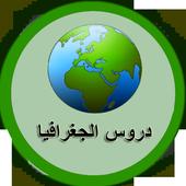 دروس الجغرافيا أولى باك 2017 icon