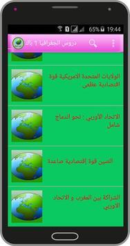 دروس الجغرافيا أولى باك 2017 screenshot 1