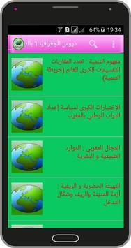 دروس الجغرافيا أولى باك 2017 screenshot 2