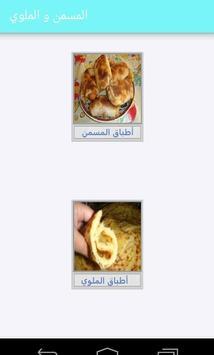 شهيوات المسمن و الملوي لرمضان poster