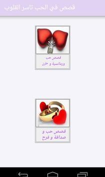 قصص حب تأسر القلوب جديد2017 apk screenshot