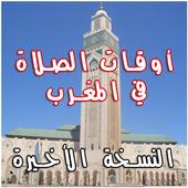 أوقات الأذان والصلاة في المغرب icon