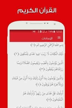 أوقات الأذان والصلاة في المغرب screenshot 3