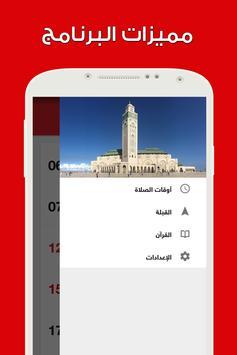 أوقات الأذان والصلاة في المغرب screenshot 2
