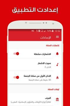 أوقات الأذان والصلاة في المغرب screenshot 4