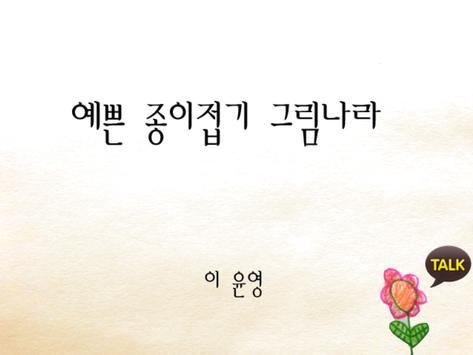 Paper Fairy Tale apk screenshot