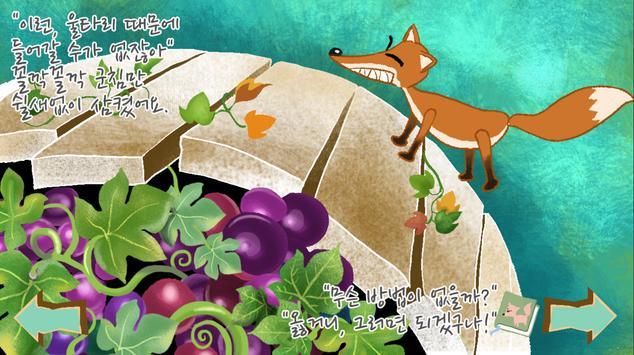 유아동화-탈무드-여우와 포도밭 apk screenshot