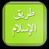 muslim ethics icon