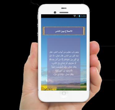 muslim ethics screenshot 1