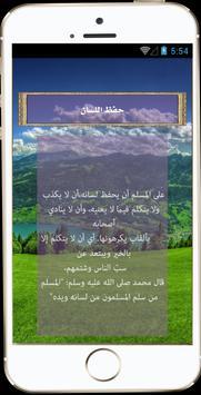 muslim ethics screenshot 2