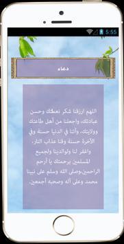 muslim ethics screenshot 3