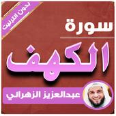 سورة الكهف عبدالعزيز الزهراني icon
