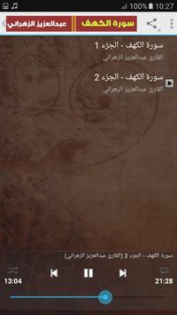 سورة الكهف عبدالعزيز الزهراني بدون نت apk screenshot