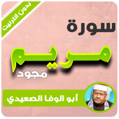 سورة مريم - أبو الوفا الصعيدى icon