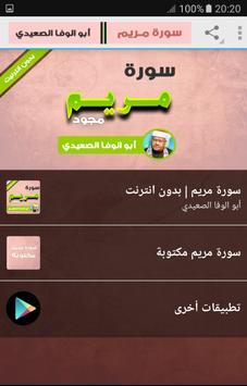 سورة مريم - أبو الوفا الصعيدى poster