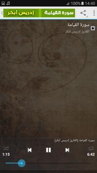 سورة القيامة | ادريس ابكر Mp3 apk screenshot