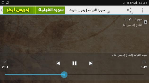 سورة القيامة ادريس ابكر بدون انترنت apk screenshot