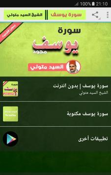 سورة يوسف مجود - السيد متولي poster