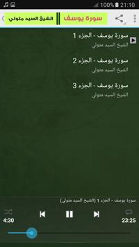 سورة يوسف مجود - السيد متولي apk screenshot