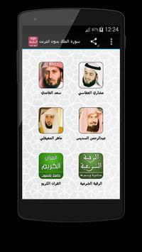 سورة الملك بدون انترنت poster
