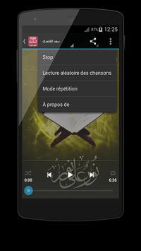 سورة الملك بدون انترنت screenshot 3