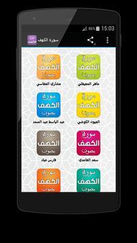 سورة الكهف صوت بدون انترنت poster