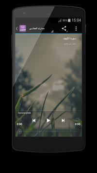سورة الكهف صوت بدون انترنت screenshot 2