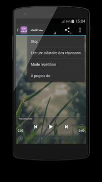 سورة الكهف صوت بدون انترنت screenshot 4