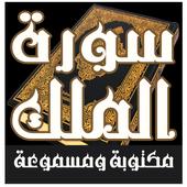 سورة الملك مكتوبة ومسموعة icon