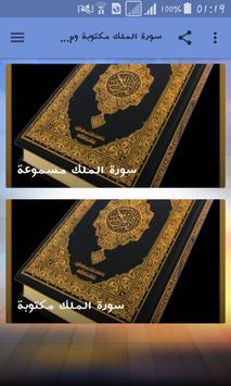 سورة الملك مكتوبة ومسموعة poster