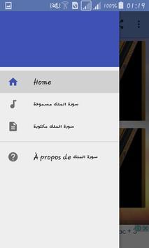 سورة الملك مكتوبة ومسموعة screenshot 1