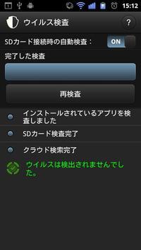 スマートフォンセキュリティ apk screenshot