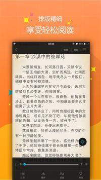 搜书神器—电子书下载阅读器 screenshot 3