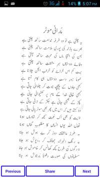 Mashhoor Mazahiya Shairy screenshot 6