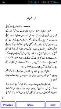 Mehman Nawazi In Islam screenshot 3