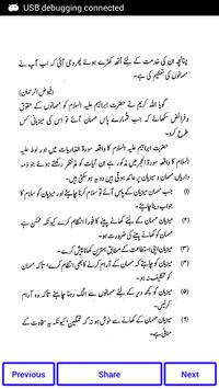 Mehman Nawazi In Islam screenshot 2