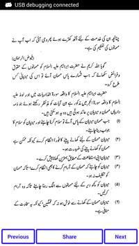 Mehman Nawazi In Islam screenshot 6