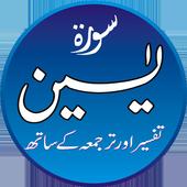 Surah Yaseen Audio Tafseer icon