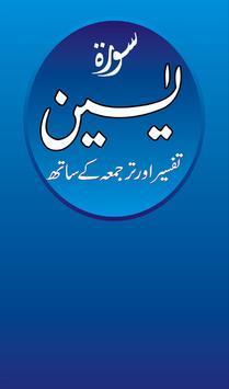 Surah Yaseen Audio Tafseer poster