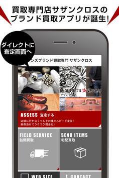 ブランド買取サザンクロス screenshot 3