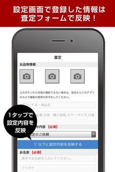ブランド買取サザンクロス screenshot 1