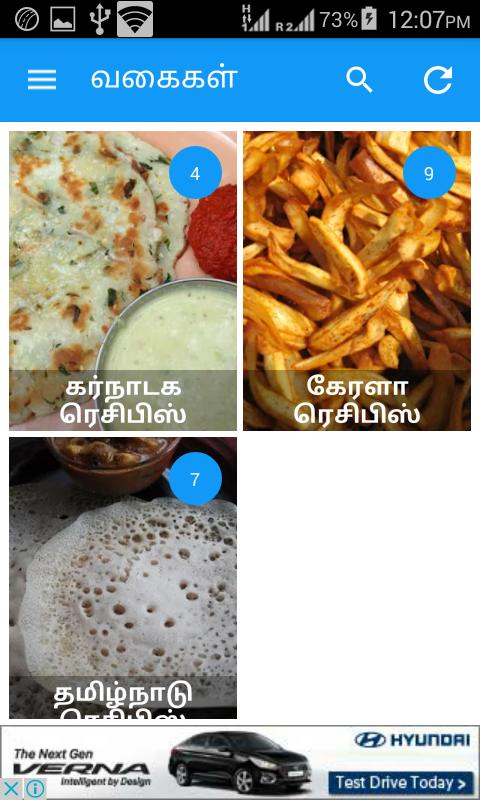 South indian traditional food dishes recipes tamil for android apk south indian traditional food dishes recipes tamil captura de pantalla 4 forumfinder Gallery