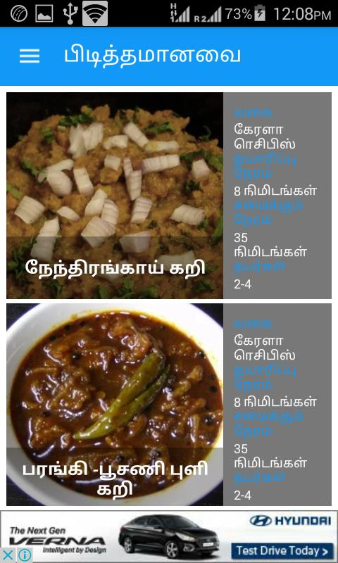 South indian traditional food dishes recipes tamil for android apk south indian traditional food dishes recipes tamil captura de pantalla 3 forumfinder Gallery