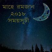রমজান সময়সূচি ২০১৮ icon