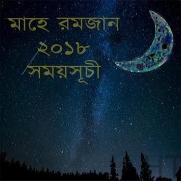 রমজান সময়সূচি ২০১৮ poster