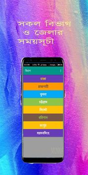 রমজান সময়সূচি ২০১৮ screenshot 1