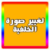 تغيير خلفية الصورة icon