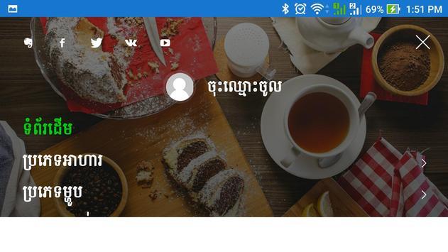 Sovilay Cooking screenshot 4