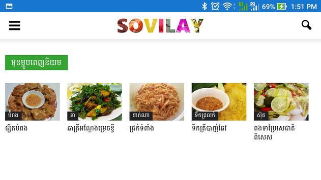 Sovilay Cooking screenshot 6