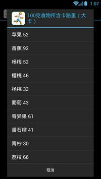 步伐记录仪 apk screenshot